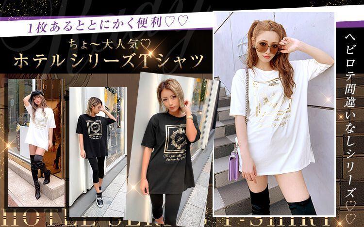 ホテルシリーズTシャツ
