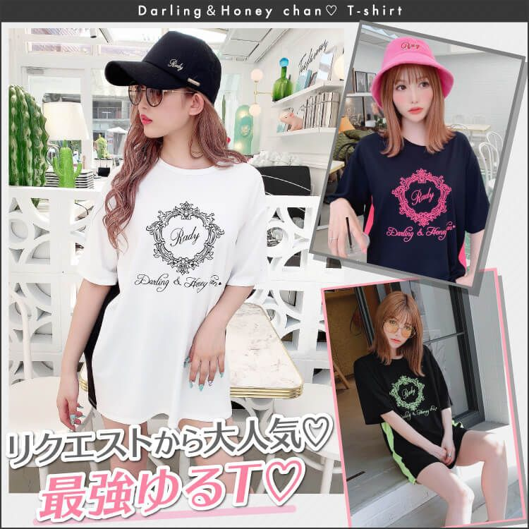 MR3423 Darling & Honey chan♡Tシャツ