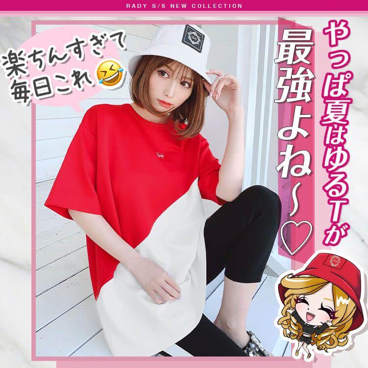 MR3431 バイカラーTシャツ