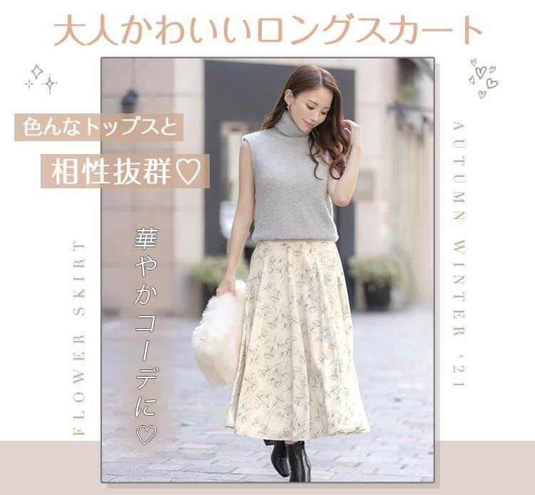 シフォンフラワーマーメイドスカート