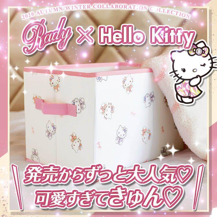 SV0191 Hello Kitty収納ボックス