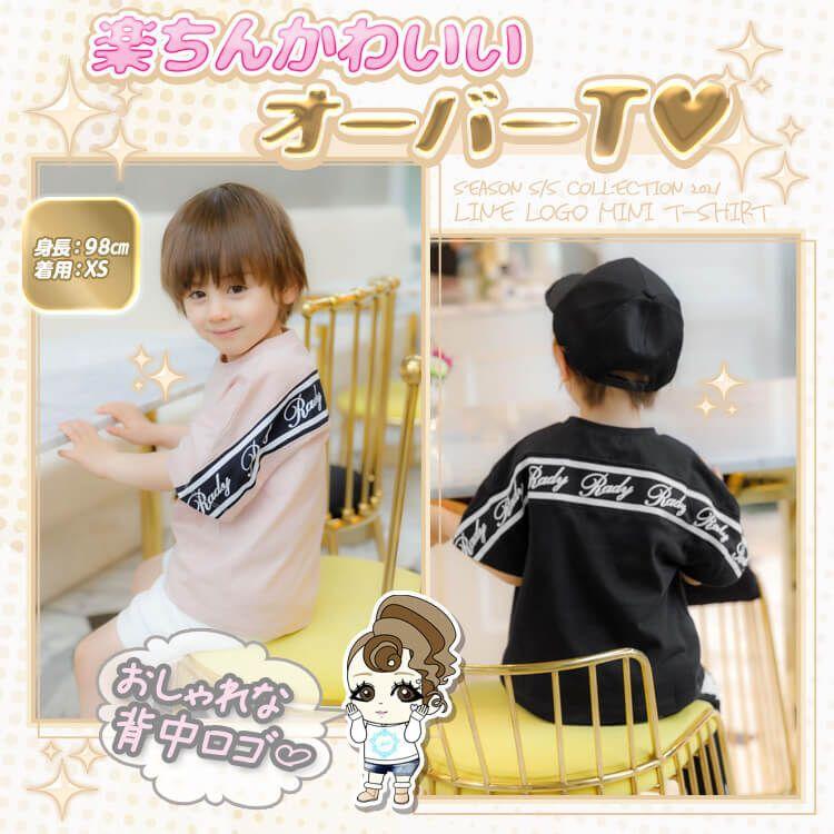EXK0108ラインRadyロゴちびTシャツ