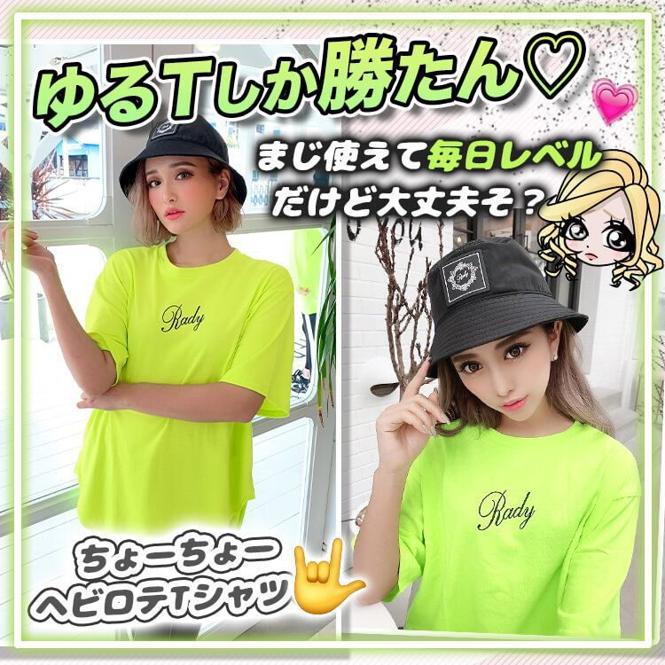 SU0009 RadyTシャツ(NYのみ)