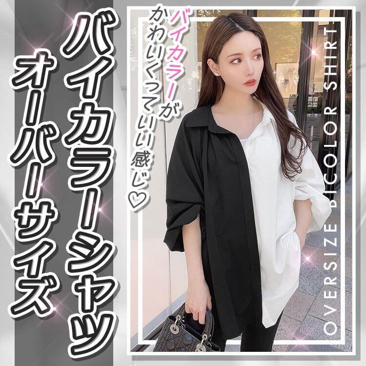 FP0184バイカラーシャツ