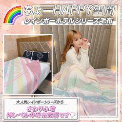 SB0723レインボーホテルシリーズ毛布