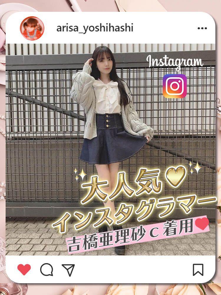 吉端亜理砂ちゃん★デニムフレアースカート