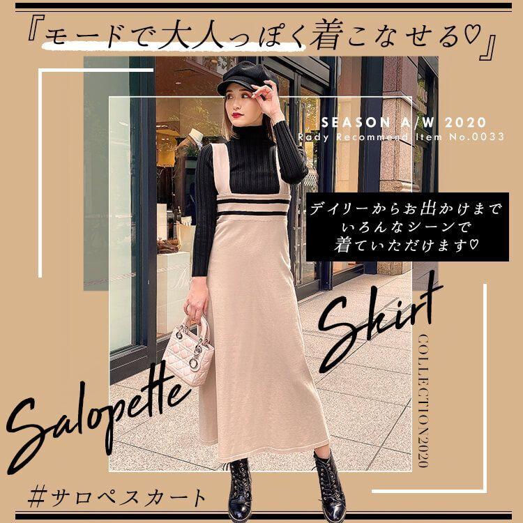 JJ0067Cラインニットサロペットスカート