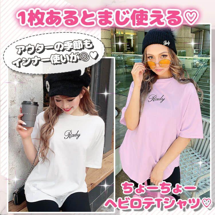 SU0009 RadyTシャツ