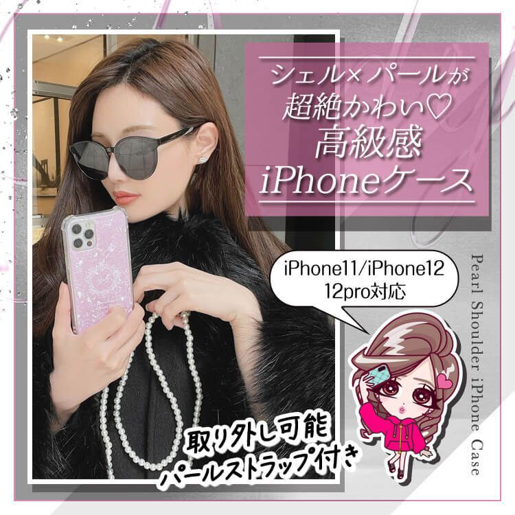 JS0158パールショルダーiPhoneケース