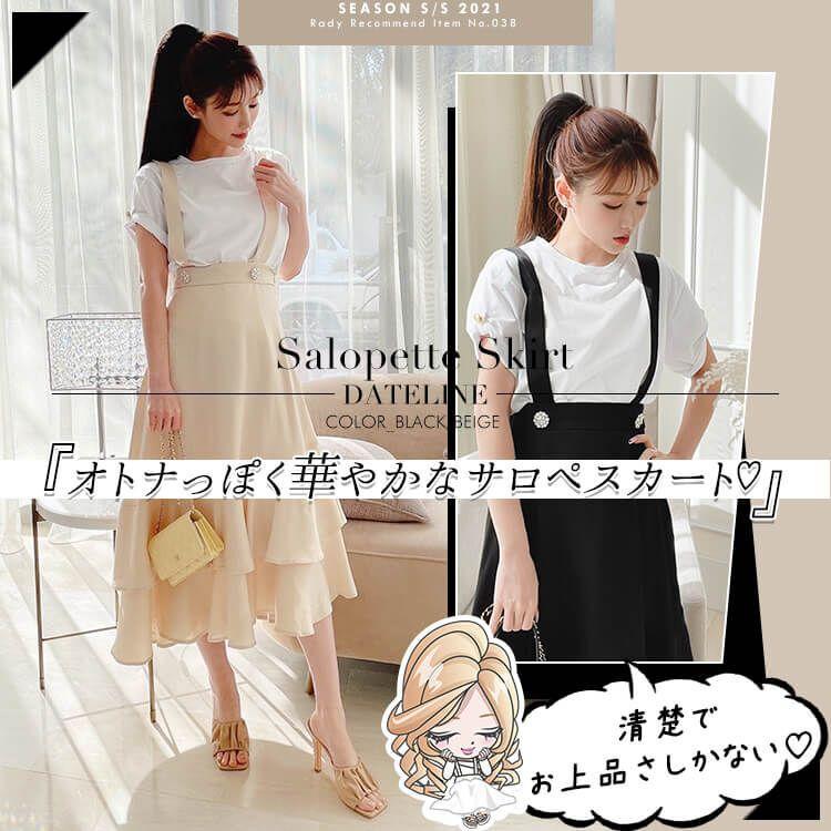 FP0128サロペスカート