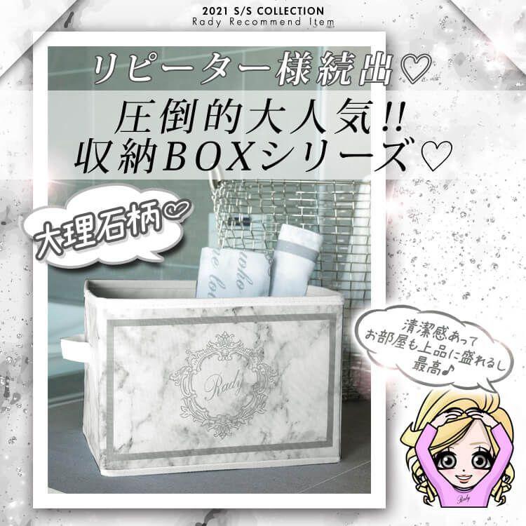 大理石柄収納BOX