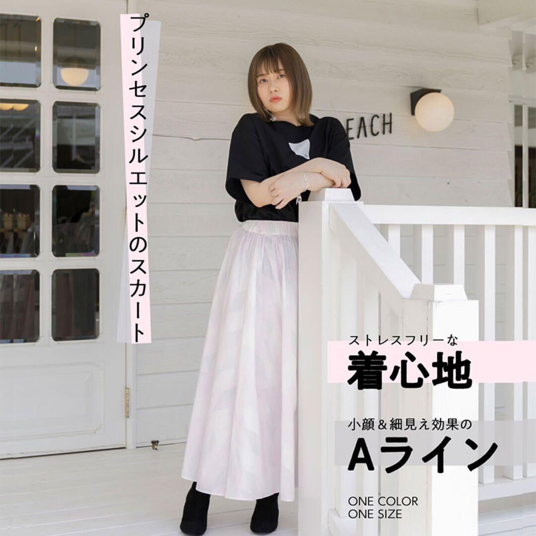 ★幾何学スカート★